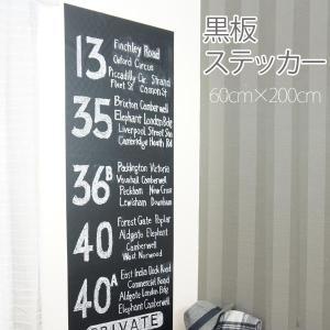 黒板シート ウォールスシール チョークボード チョーク2本付き WD-172 壁紙 セール