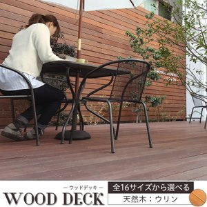 ウッドデッキ セット 木材 天然木 DIY キット デッキセット ウリン  1200×2700mm interior-depot