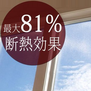 断熱シート 窓 フィルム パーフェクトエナジーエコ フィルム 約122×約213cm|interior-depot