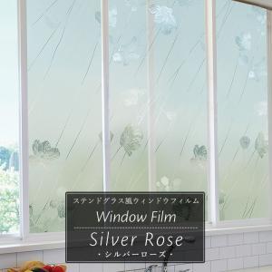 ステンドグラス フィルム 窓ガラス おしゃれ ウインドウフィルム シルバーローズ|interior-depot
