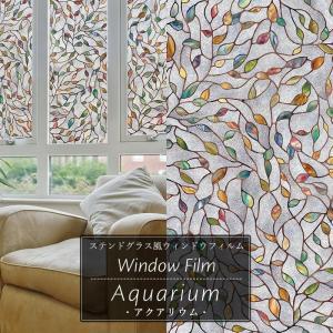 ステンドグラスシート ステンドグラス フィルム 窓ガラス おしゃれ ウインドウフィルム アクアリウム|interior-depot