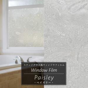 ステンドグラス フィルム 窓ガラス おしゃれ 北欧  カフェ ウインドウフィルム ペイズリー|interior-depot