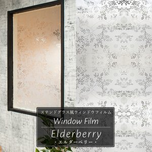 ステンドグラス風フィルム ガラスフィルム 窓ガラス おしゃれ ウインドウフィルム エルダーベリー|interior-depot
