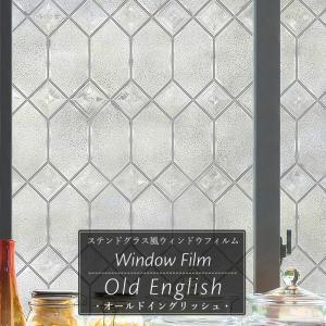 ステンドグラス風フィルム ガラスフィルム 窓ガラス おしゃれ ウインドウフィルム オールドイングリッシュ|interior-depot