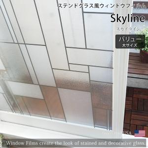 ステンドグラスシート 窓ガラスフィルム ステンドグラス風シート スカイライン 目隠し 凸凹あり テクスチャーガラス ステンドグラス風 シール 大サイズ|interior-depot