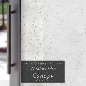 ステンドグラス風フィルム ウィンドウフィルム ガラスフィルム 窓ガラス おしゃれ キャノピー|interior-depot
