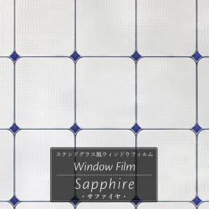 ステンドグラス風フィルム ウィンドウフィルム ガラスフィルム 窓ガラス おしゃれ サファイア|interior-depot