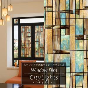 ガラスフィルム ステンドグラス 窓ガラス 目隠し シート シール おしゃれ UVカット 貼ってはがせる ウィンドウフィルム 防カビ 浴室/シティーライト|interior-depot