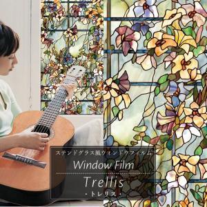 ステンドグラスシート 窓ガラス フィルム シート シール ステンドグラス ウインドウフィルム トレリス|interior-depot