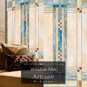 ステンドグラス フィルム 窓ガラス おしゃれ 北欧  カフェ ウインドウフィルム アーティシャン|interior-depot
