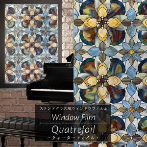 ステンドグラスシート ステンドグラス フィルム 窓ガラス おしゃれ 北欧  カフェ ウインドウフィルム クォーターフォイル|interior-depot