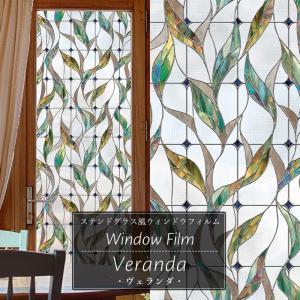 ステンドグラス風フィルム ガラスフィルム 窓ガラス おしゃれ ウインドウフィルム ヴェランダ|interior-depot