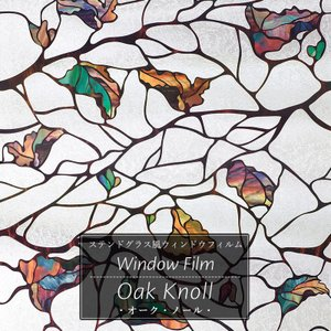 ステンドグラスシート 窓ガラスフィルム 目隠し ステンドグラス風シール オーク・ノール 有吉ゼミ ヒロミ 北欧|interior-depot