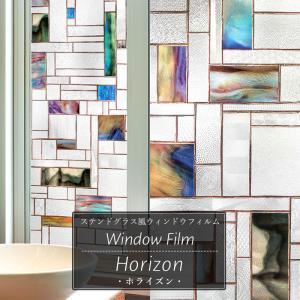 ステンドグラスシート 窓ガラスフィルム 目隠し ステンドグラス風シール メランジュ 有吉ゼミ ヒロミ 北欧|interior-depot
