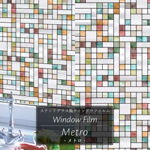 ステンドグラスシート 窓ガラスフィルム 目隠し ステンドグラス風シール メトロ 有吉ゼミ ヒロミ 北欧|interior-depot