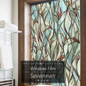 ステンドグラスシート 窓ガラスフィルム 目隠し ステンドグラス風シール サバンナ 有吉ゼミ ヒロミ 北欧|interior-depot