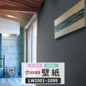 壁紙 のり付き のりなし リリカラ Will ウィル LW2001〜LW2099|interior-depot