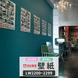 壁紙 のり付き のりなし リリカラ Will ウィル LW2200〜LW2299|interior-depot