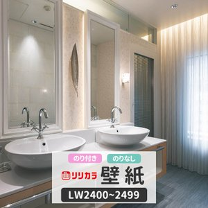 壁紙 のり付き のりなし リリカラ Will ウィル LW2400〜LW2499|interior-depot