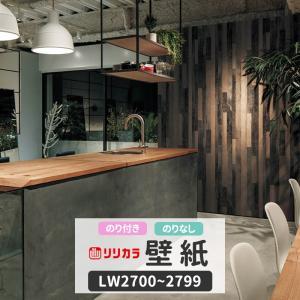 壁紙 のり付き のりなし リリカラ Will ウィル LW2700〜LW2799|interior-depot