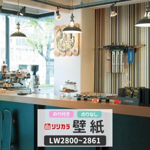 壁紙 のり付き のりなし リリカラ Will ウィル LW2800〜LW2861|interior-depot