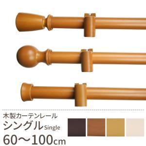 カーテンレール 木製カーテンレール /ナチュラ シングル 〜1m|interior-depot