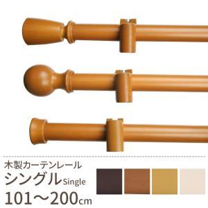 カーテンレール 木製カーテンレール /ナチュラ シングル 〜2.1mの写真