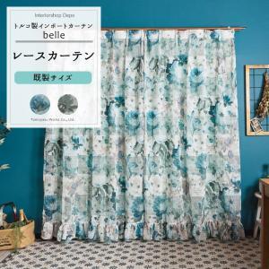 レースカーテン 既製サイズ 幅100cm 丈は103cm 133cm 176cm 198cm 208cmの5サイズから選べる YH981 ベル[2枚組]|interior-depot