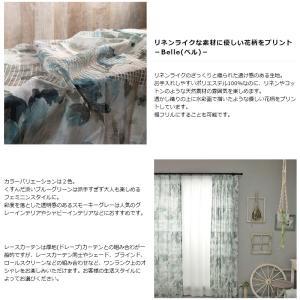 レースカーテン 既製サイズ 幅100cm 丈は103cm 133cm 176cm 198cm 208cmの5サイズから選べる YH981 ベル[2枚組]|interior-depot|02