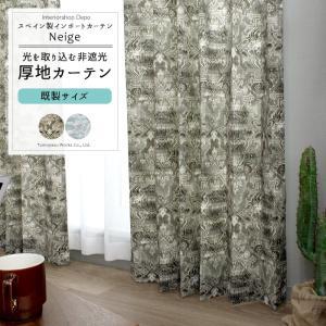 カーテン 既製サイズ 幅100cm 丈は105cm 135cm 178cm 200cm 210cmの5サイズから選べる YH987 ネージュ[2枚組]|interior-depot