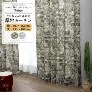 ■商品:カーテン サイズオーダー YH987 ネージュ ■カラー:アクアブルー ブラウン  ■サイズ...