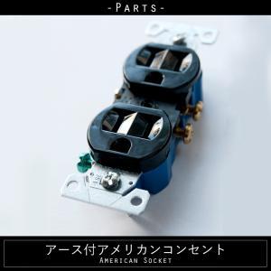 アース付アメリカンコンセント 取付 JO152