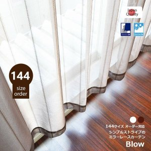 ミラーレースカーテン オーダー 144サイズ 特別価格 日本製 北欧 ストライプ柄【Blow ブロー...