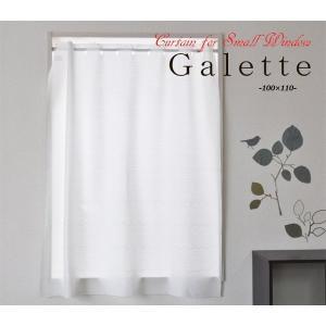 小窓用カーテン レース 日本製 フリーカット UVカット 断熱 遮像 小窓用レースカーテン 【Galette ガレット】(約100cm幅×70〜110cm)の写真