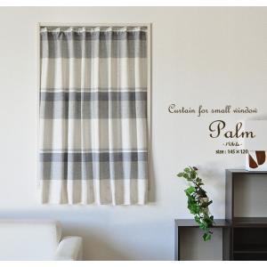 やさしい色合いと綿混のナチュラルな風合いが魅力の綿混素材ボーダー柄の小窓用ドレープカーテン。 上と下...