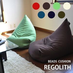 ビーズクッション レゴリス REGOLITH 日本製  7カラーの写真