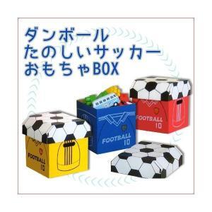 おもちゃ箱 おもちゃ 収納 ダンボール ユニホームデザイン たのしいサッカーおもちゃBOX 組立て|interior-festa