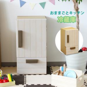 おままごとツール おもちゃ 冷蔵庫 ダンボール おままごとダンボールシリーズ 3歳から|interior-festa