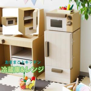 おままごとツール 冷蔵庫&レンジセット 組立式 おままごとダンボールシリーズ 3歳から|interior-festa