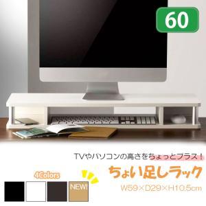 テレビ台 TVラック テレビボード PCボード ちょい足しラック 幅59cm 手軽にスペース追加 完成品 interior-festa