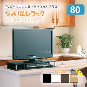 テレビ台 テレビボード TV台 PCボード ちょい足しラック 幅79cm 手軽にスペース追加 完成品 interior-festa