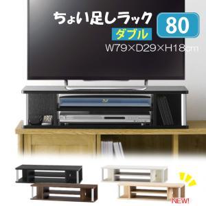 テレビ台 テレビボード TV台 PC台 ちょい足しラック 2段 幅79cm 手軽にスペース追加 完成品 interior-festa