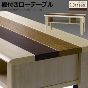 テーブル 高さ36.1cm 収納棚 木製 センターテーブル ローテーブル interior-festa