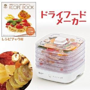 食品乾燥機 家庭用 フードドライヤー ドライフードメーカー(レシピ付)保存食 無添加 interior-festa