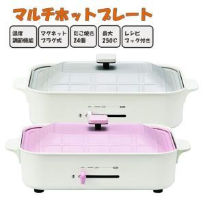 ホットプレート 2〜3人 マルチホットプレート 焼肉 パンケーキ たこ焼き 蒸し器 レシピブック付き interior-festa