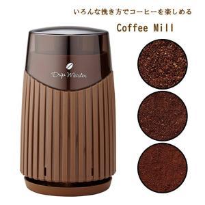 コーヒーミル 挽きたて 珈琲 電動ミル  ミル 本格 こだわり コーヒー interior-festa
