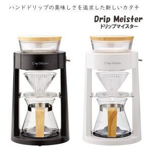 コーヒーメーカー 珈琲 ブラック ホワイト コーヒー 本格 ハンドドリップ ドリップマイスター interior-festa