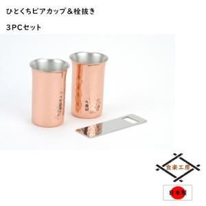 ビールグラス 銅 純銅 槌目 一口ビール・栓抜き 3PCSセット 小ぶり セット ビールカップ|interior-festa