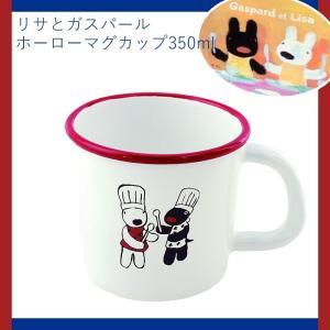 マグカップ ホーロー 350ml リサとガスパール かわいい|interior-festa