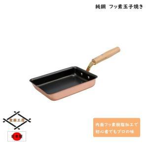 玉子焼き フライパン フッ素玉子焼き フッ素加工 卵焼き 銅製 日本製 燕三条|interior-festa